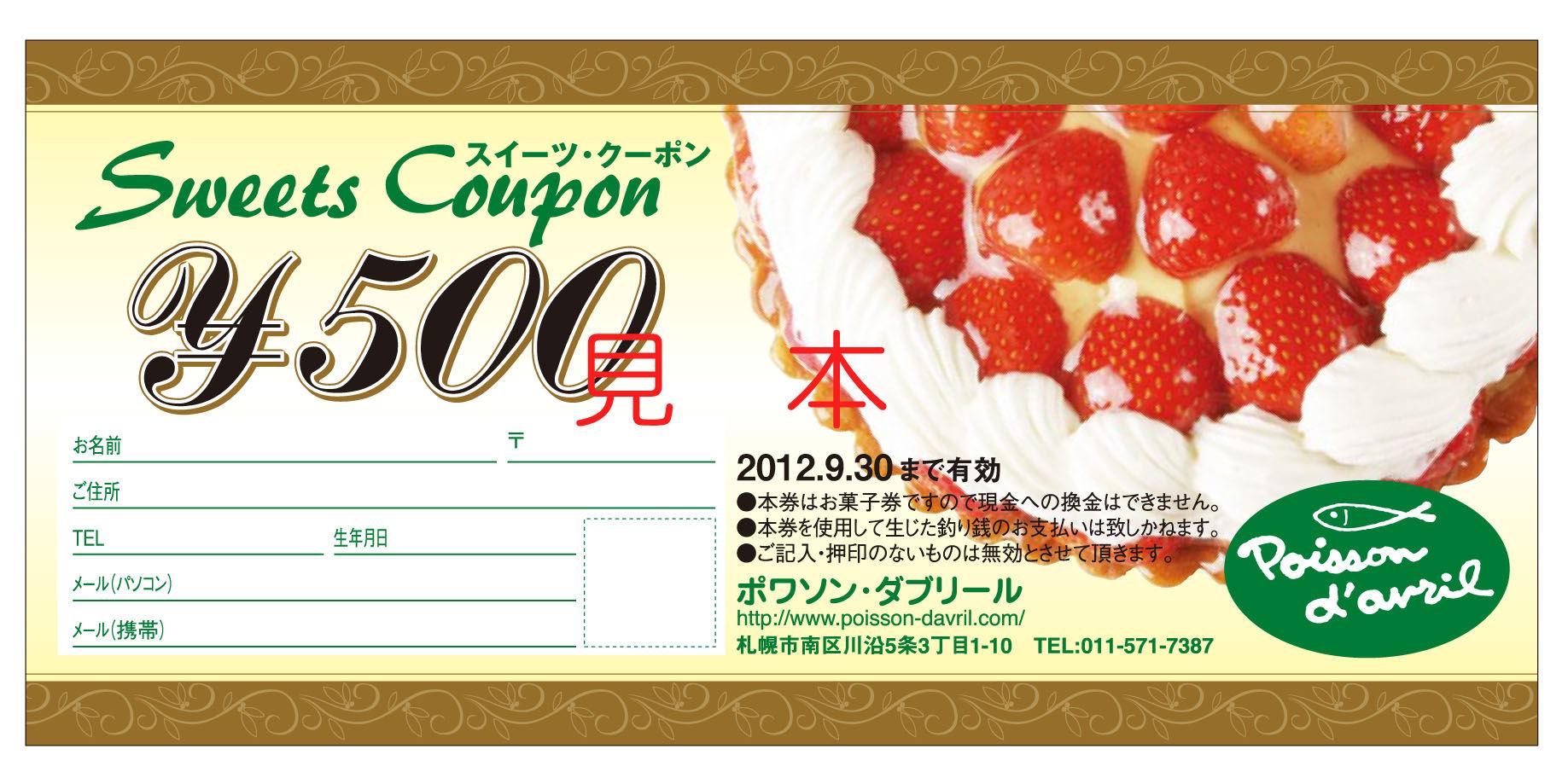 coupon2012_2
