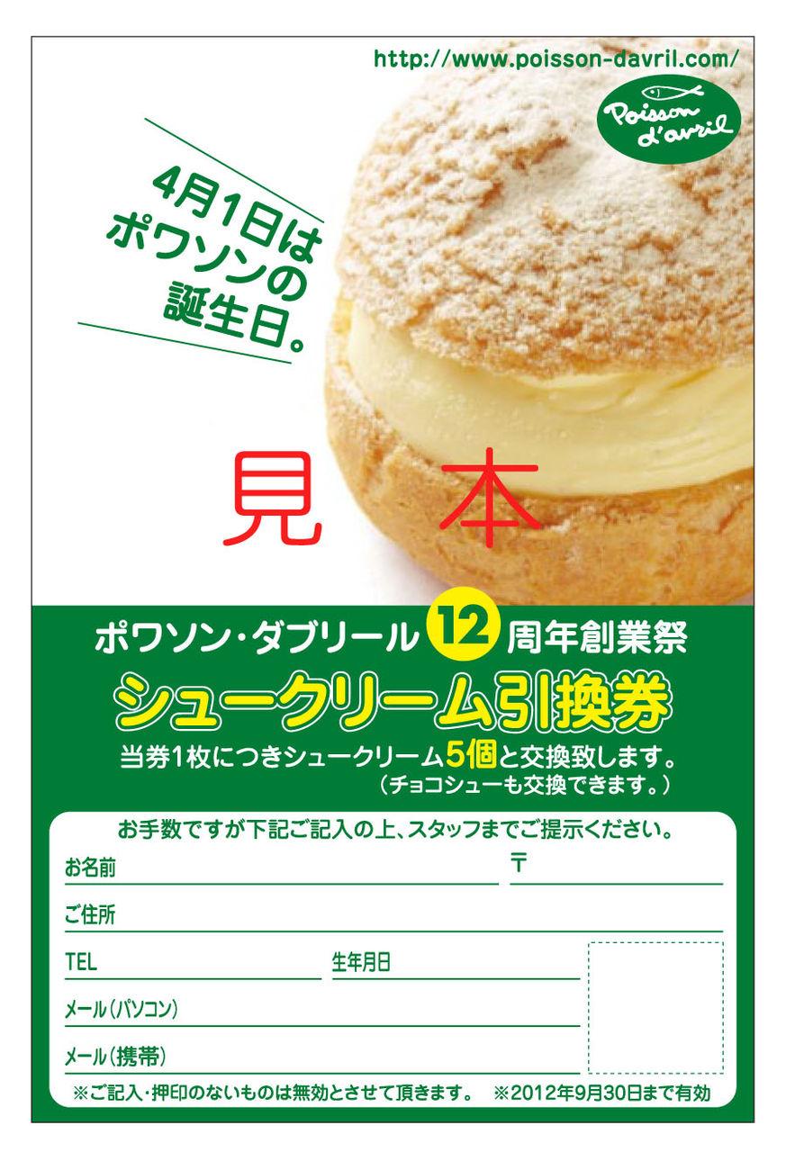 coupon2012