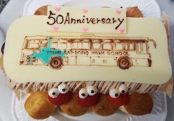 50周年バス