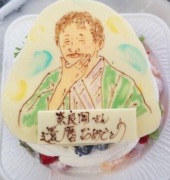 奈良岡さん還暦おめでとう