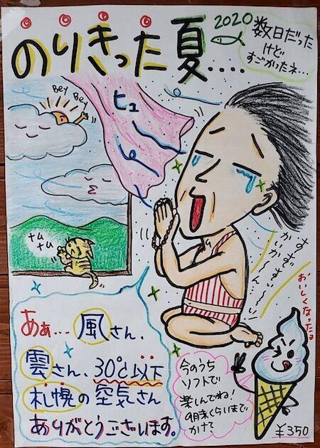 のりきった夏のポスター