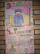 2007.4ポスター