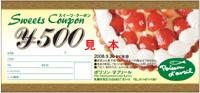 500円最終