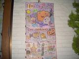 10月ポスター