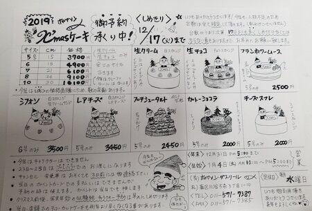 Xマスケーキ予約チラシ