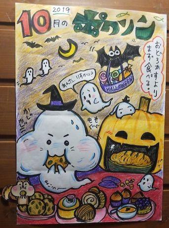 10月のポスター