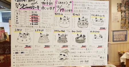 店内掲示Xマスケーキチラシ