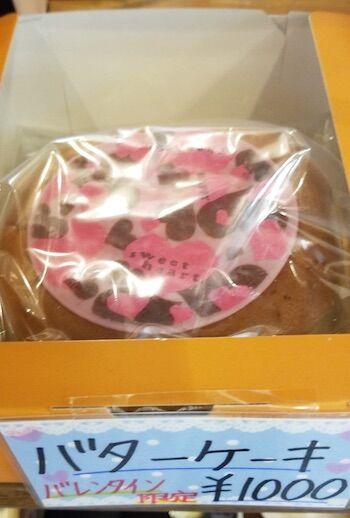 バレンタイン用バターケーキ