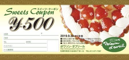 クーポン券_日付あり