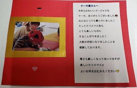 子供たちからのお礼(本文)