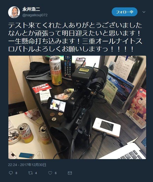 浩二 ツイッター 永井