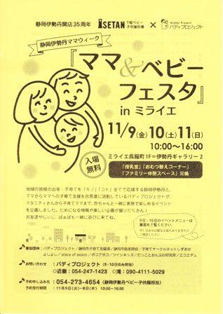 11/9-11「ママ&ベビーフェスタ」inミライエ