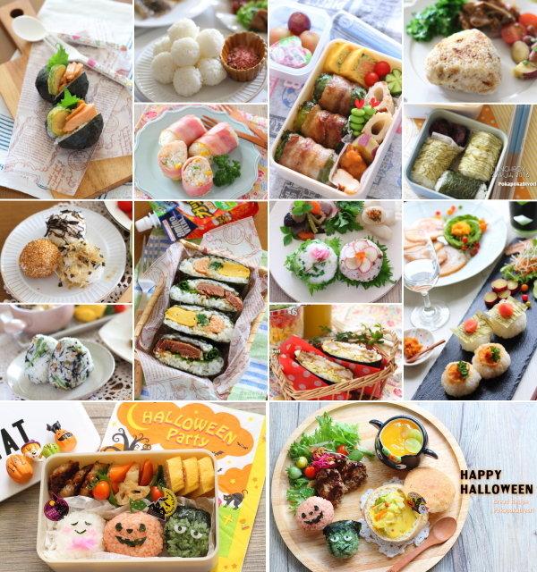 ブログ内全ての【おにぎり】レシピを振り返ったまとめ記事~秋の行楽・秋バテに!