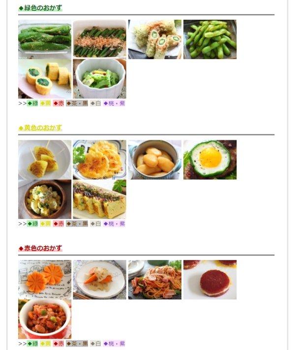 【弁当におすすめのおかず】を色ごとにまとめたページを作ってみました