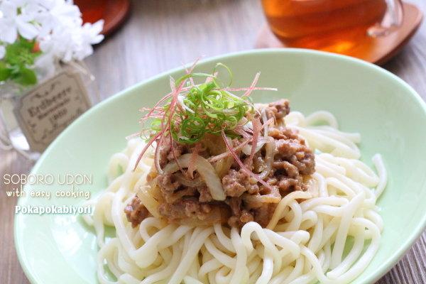 冷たい【万能肉味噌うどん】レシピ&好評な麺類レシピ