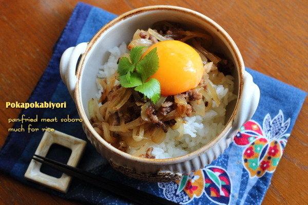 """ヘルシー万能肉そぼろ丼~""""NEWクレラップ&キチントさんを駆使した簡単メニュー""""レシピ公開です。"""