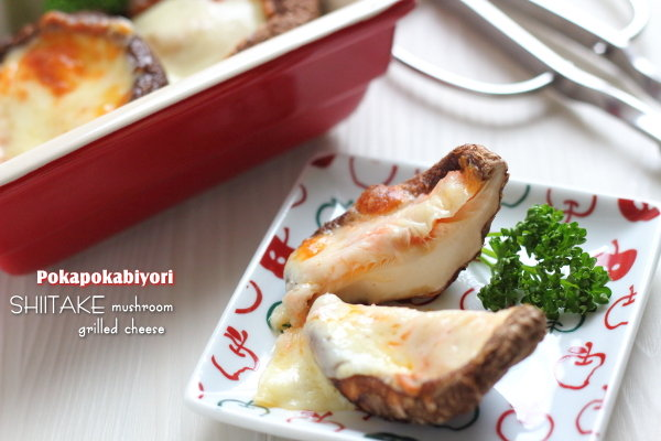 しいたけの【たらこチーズ焼き】 /乾しいたけの上手なもどし方と保存法