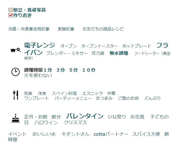 【人気キーワード】のレシピ一覧ページを作りました