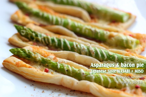 アスパラのとっておきレシピ→まるごとアスパラベーコンパイ 隠し味は○○と○○