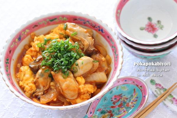 10分で完成!【牡蠣のチリソース炒め】レシピ
