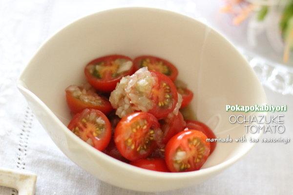 お茶漬け風のトマトマリネ