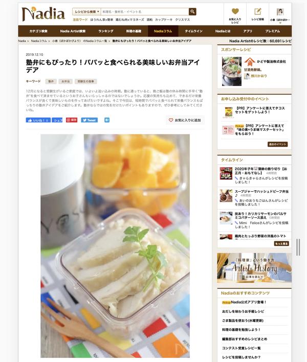 レシピ付きコラムUPのお知らせ【塾弁にもぴったり!お弁当アイデア】