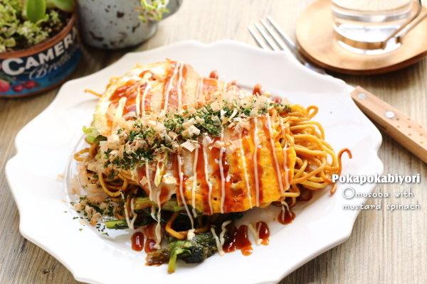 小松菜たっぷりで栄養UP!【オムそば】レシピ