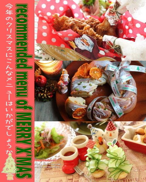【保存版】簡単&華やか!クリスマスメニュー6選
