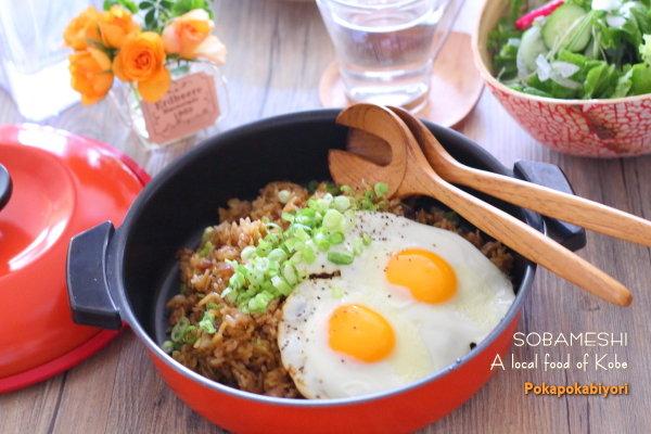 神戸のローカルフード【そばめし】レシピ