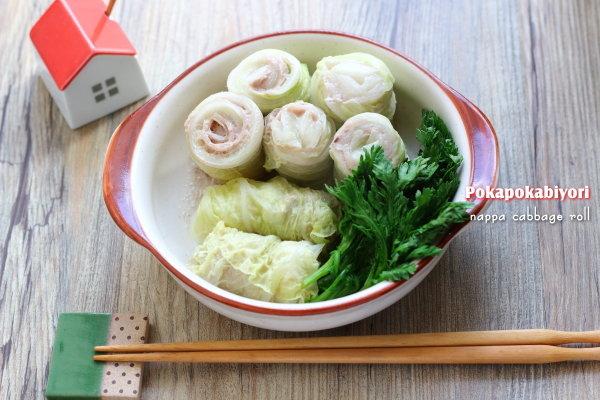 豚と白菜のくるくる巻きと、かき醤油について