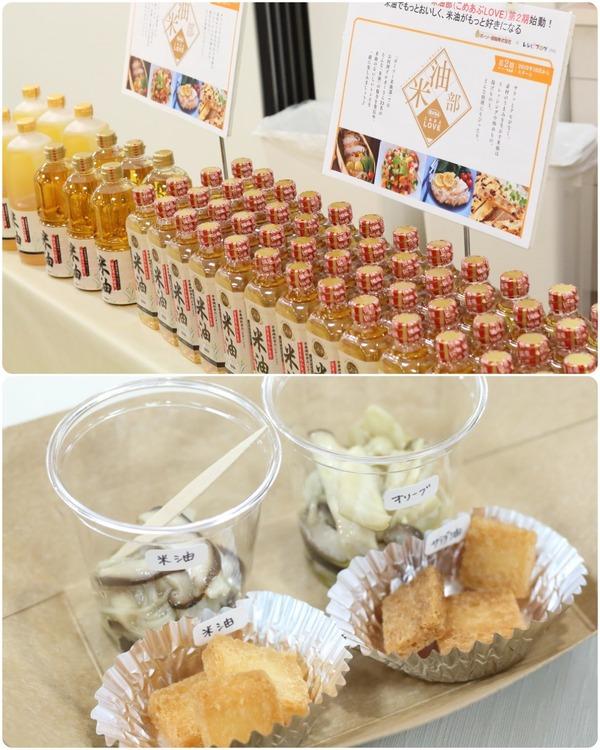 米油と他の油の食べ比べ実験