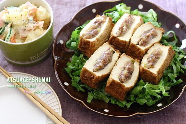1度に2品【二段調理のコツ】~厚揚げシュウマイ&ポテトサラダ