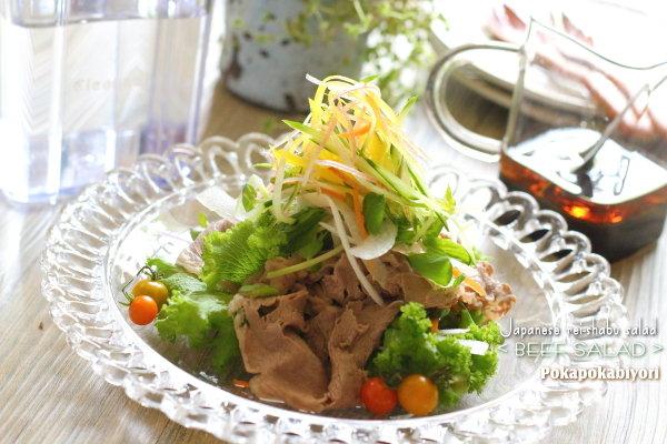 お水が変われば料理の味がどれだけ変わるか~【牛しゃぶサラダ】レシピ