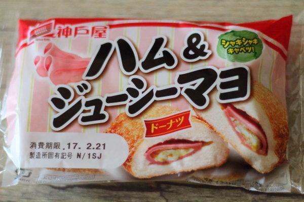 2月発売のスーパーの袋パン5種&お気に入りの袋パン の朝ごはん