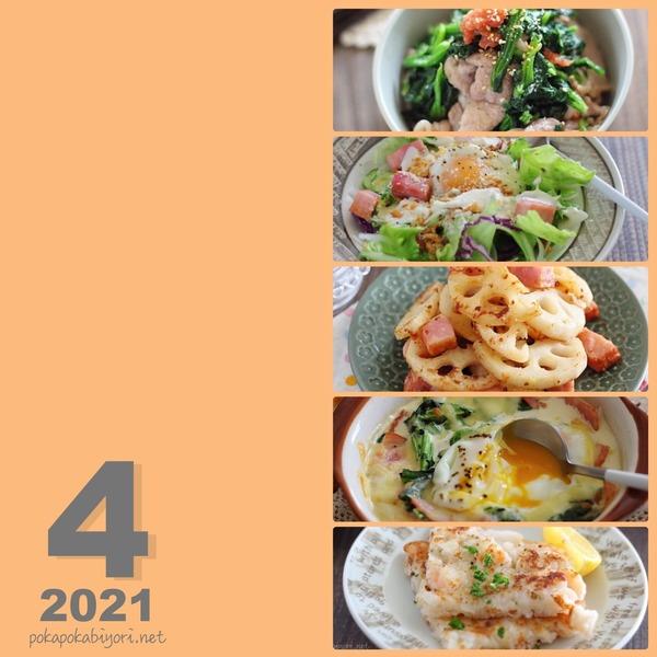 3月のレシピ【保存数多い】BEST5|レシピカードで紹介♪画像保存OKです。