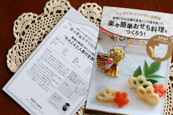 【レシピカード】IDEA LABEL ハンディフードシーラー