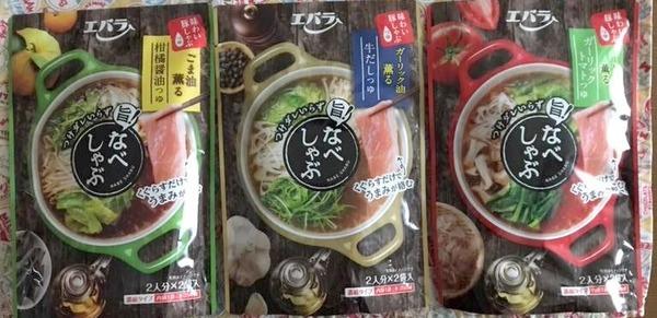 新商品!絶品♡鍋の素「なべしゃぶ」3種類のレポ