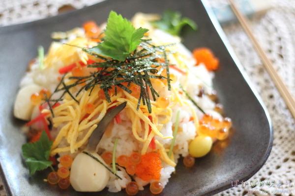 【レシピ】贅沢ちらし寿司 お節料理のリメイクはこれに決まり!