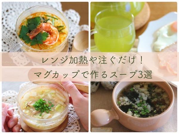 マグカップで作るトムヤムクン等、簡単スープ3選