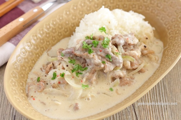 白いビーフストロガノフのレシピ|ワンプレートご飯におすすめ