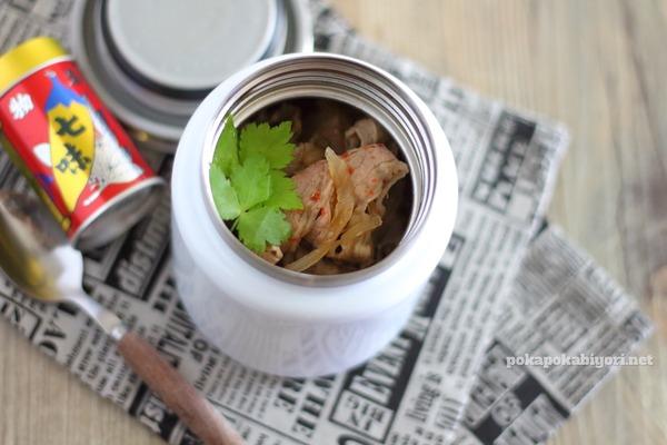 スープジャー【牛肉入り雑炊】のレシピ|牛丼の翌日のアレンジに!