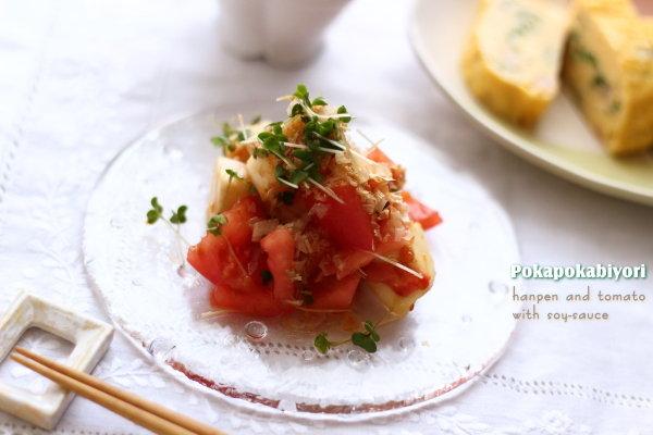 色合いが綺麗な【はんぺんとトマトの和え物】