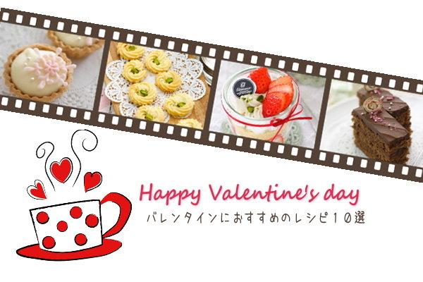 バレンタインにおすすめのレシピ10選