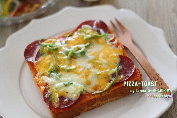 冷蔵&冷凍保存可能!ピザトーストレシピと作り方のポイント・コツ