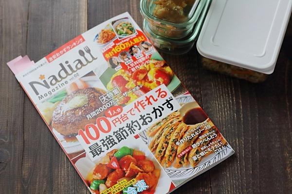 レシピサイトNadiaの Nadiamagazine2号2021年4月14日発売