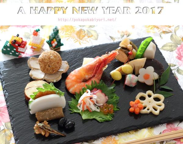 2017お節料理 お重&スレート