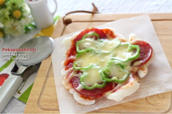 """お餅をフライパンでピザにしちゃいました ~""""NEWクレラップ&キチントさんを使った簡単メニュー"""" レシピ公開です"""