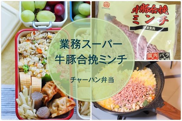 業務スーパーのミンチ(100g74円)で美味しいチャーハンの弁当