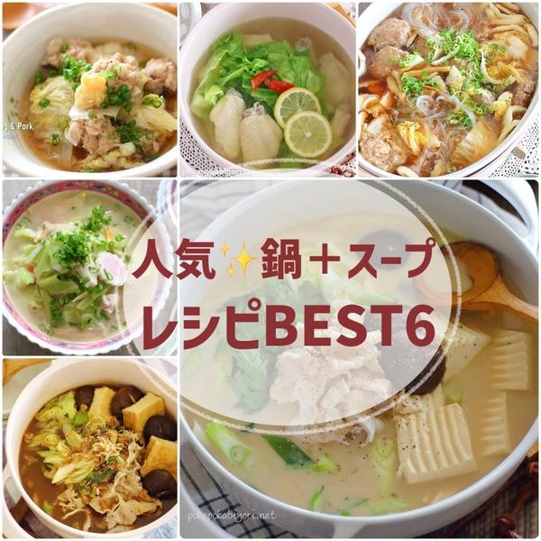 鍋の素不要!【人気鍋レシピ6選】〜自分で作るからスープの分量を調整しやすい〜