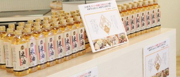 ボーソー米油部キックオフイベント/米油の魅力について